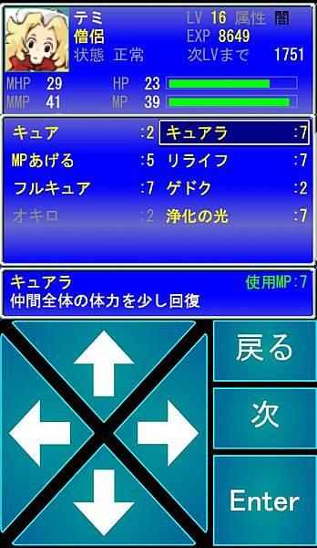 tenmilli RPG職業僧侶日文11-29