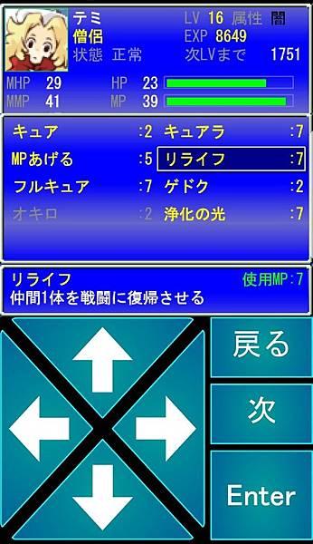 tenmilli RPG職業僧侶日文11-41