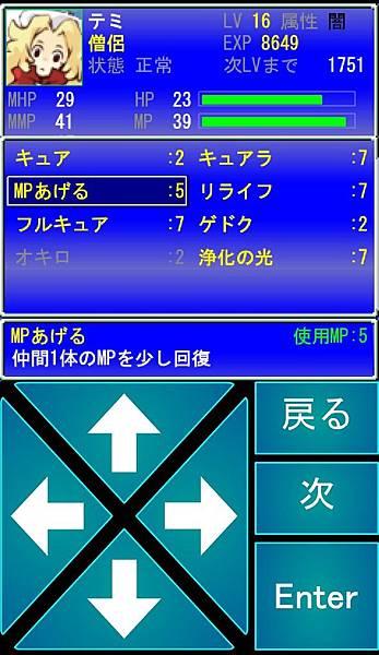 tenmilli RPG職業僧侶日文11-49