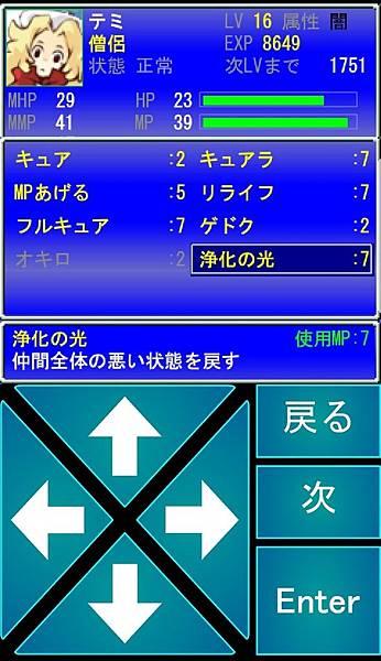 tenmilli RPG職業僧侶日文11-59