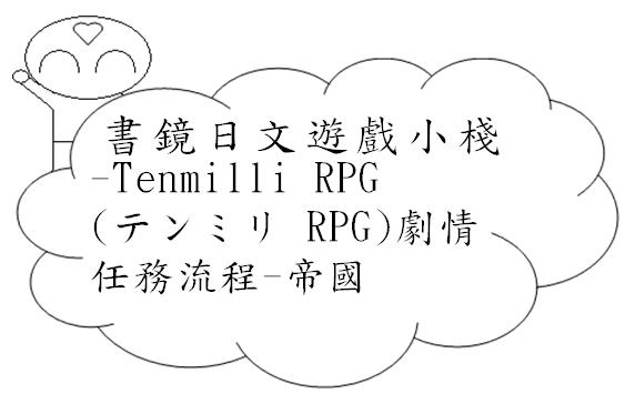 tenmilli rpg帝國日文封面-11