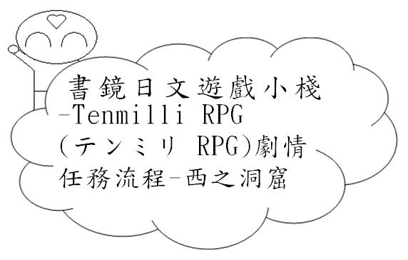 Tenmilli RPG西之洞窟日文封面