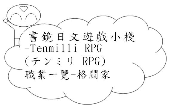 Tenmilli RPG格鬪家日文封面
