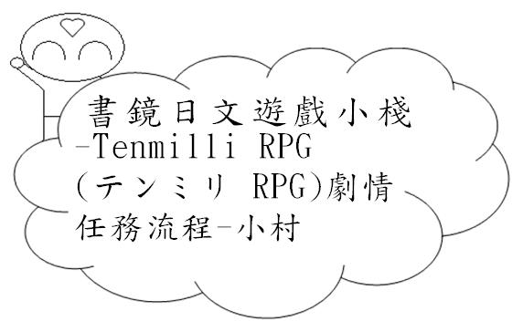 Tenmilli RPG小村日文封面