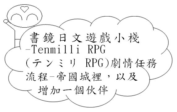 Tenmilli RPG帝國城
