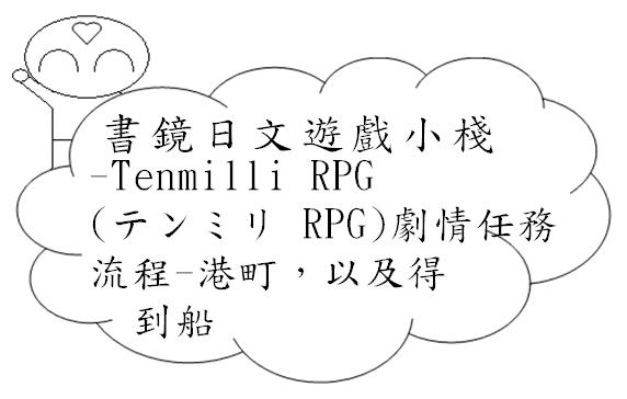Tenmilli RPG港町船