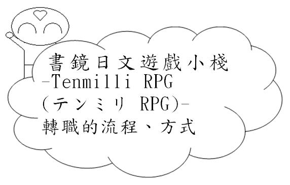 Tenmilli RPG轉職流程方式方法 1