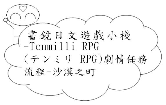 Tenmilli RPG沙漠之町日文