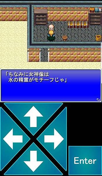 Tenmilli RPG沙漠之町日文56