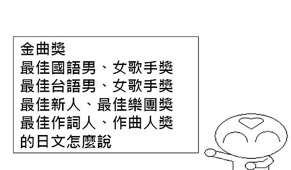 金曲獎相關日文封面