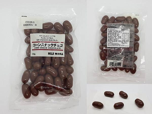 無印良品巧克力玉米果封面
