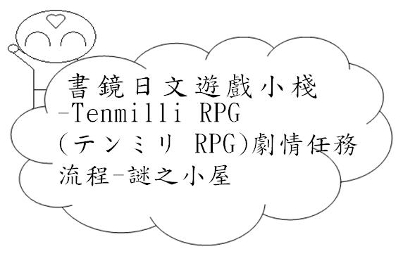 Tenmilli RPG謎之小屋日文Image 2
