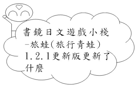 旅行青蛙更新版日文Image 1