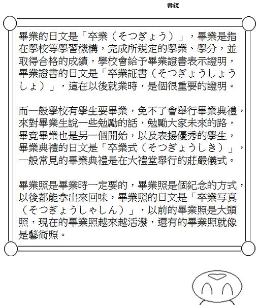 生活日文畢業證書典禮照