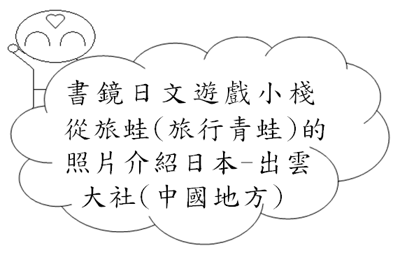 旅行青蛙出雲大社日文Image 1
