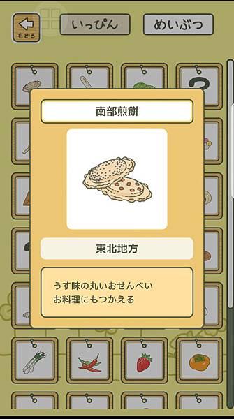 旅行青蛙名產一覽06