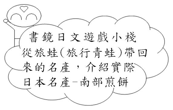 旅行青蛙南部煎餅日文Image 2