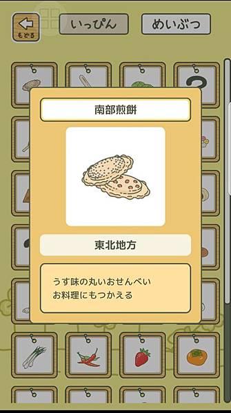 旅行青蛙南部煎餅日文06