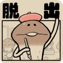 菇菇脫逃遊戲攻略日文Image 1