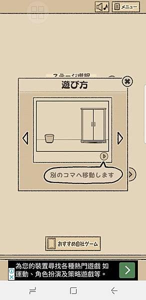 菇菇脫逃遊戲攻略日文18