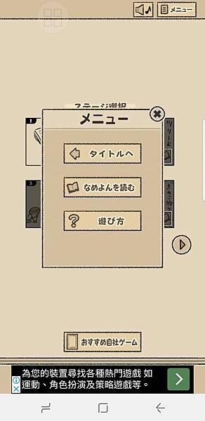 菇菇脫逃遊戲攻略日文02