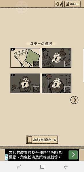 菇菇脫逃遊戲攻略日文33