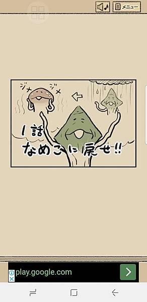 菇菇脫逃遊戲攻略第1和2關日文52