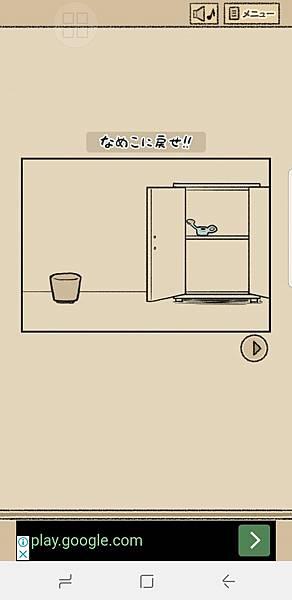菇菇脫逃遊戲攻略第1和2關日文21