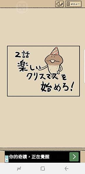菇菇脫逃遊戲攻略第1和2關日文08