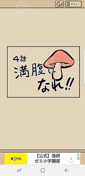 菇菇脫逃遊戲第3和4關日文19
