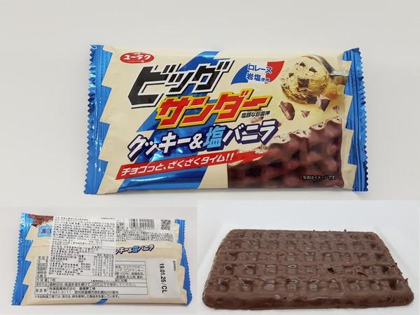 香草大雷神巧克力風味餅乾日文封面