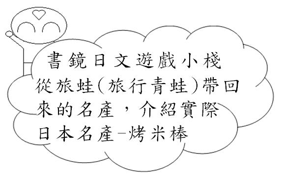 旅蛙名產烤米棒日文Image 1