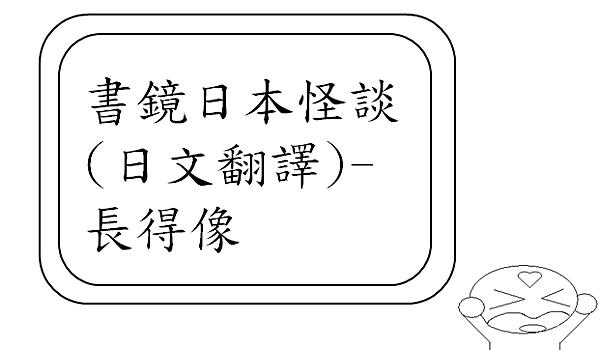 日本怪談日文翻譯長得像