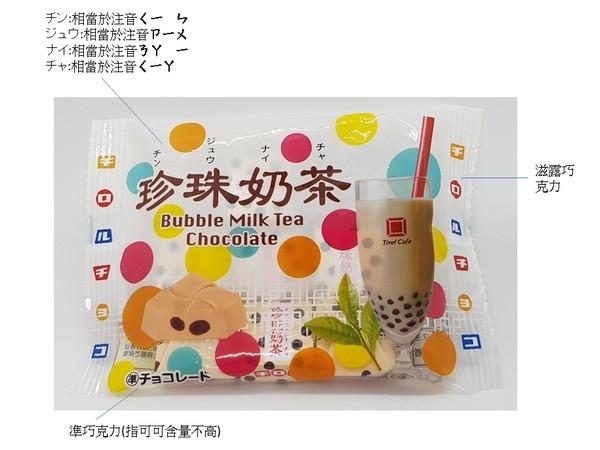 滋露珍珠奶茶巧克力日文正面翻譯