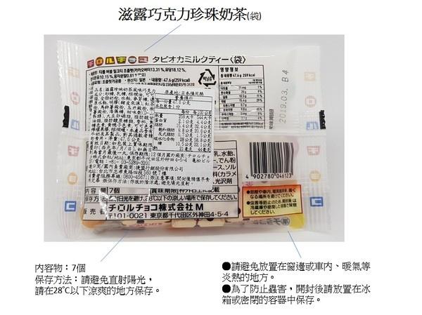 滋露珍珠奶茶巧克力日文背面翻譯