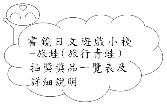 旅行青蛙抽獎獎品日文Image 1