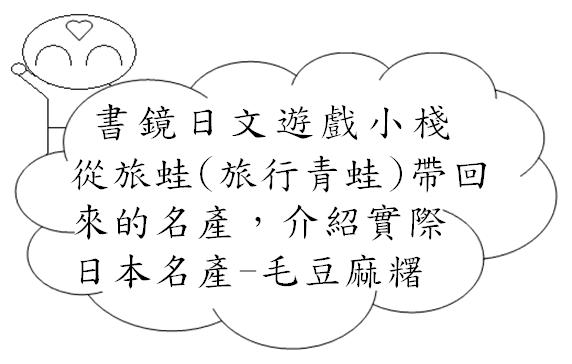 旅行青蛙名產毛豆麻糬日文Image 3