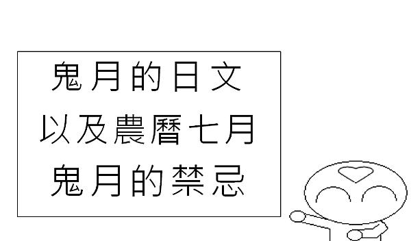 農曆七月鬼月日文