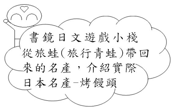 旅蛙烤饅頭日文Image 2