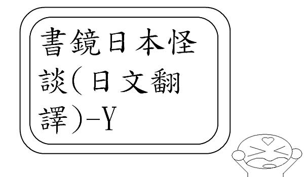 日本怪談日文翻譯Y