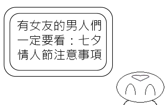 七夕情人節Image 1