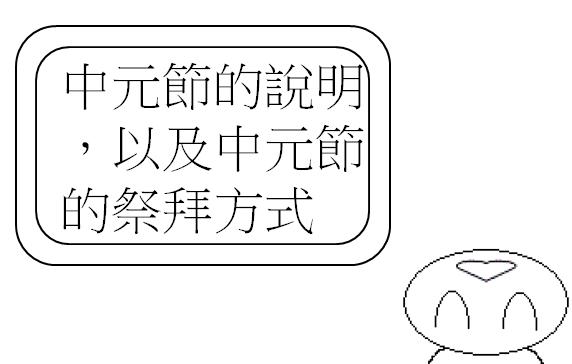 中元節普渡Image 1
