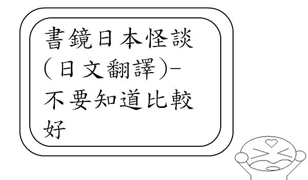 不不要知道比較好日本怪談翻譯
