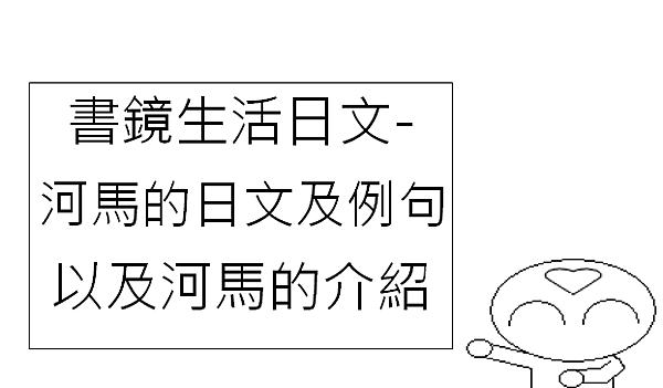 生活日文河馬Image 1