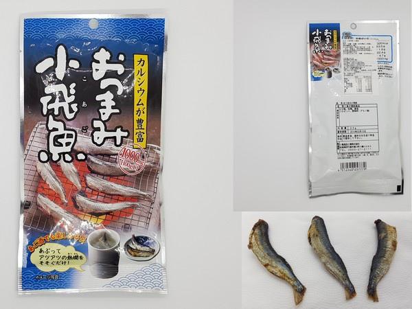小島飛魚美食日文封面