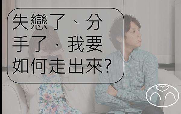 失戀分手走出來日文圖片1