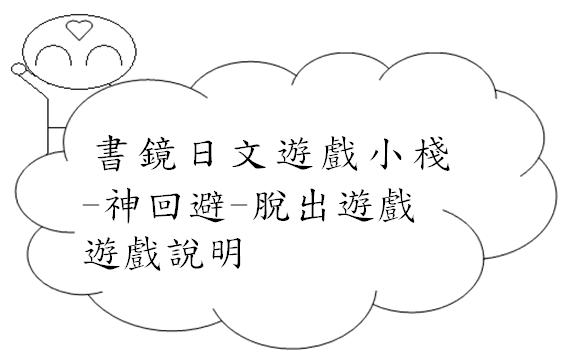 神回避逃脫遊戲日文Image 2