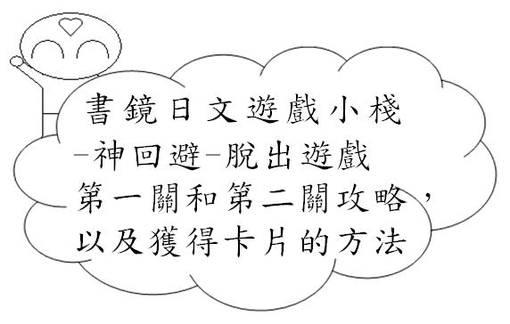 神回避脫出遊戲第1關2關日文Image 1