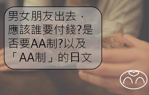 男女朋友付錢方式AA制日文Image 2