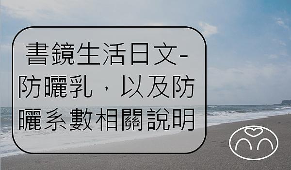 生活日文防曬乳Image 4